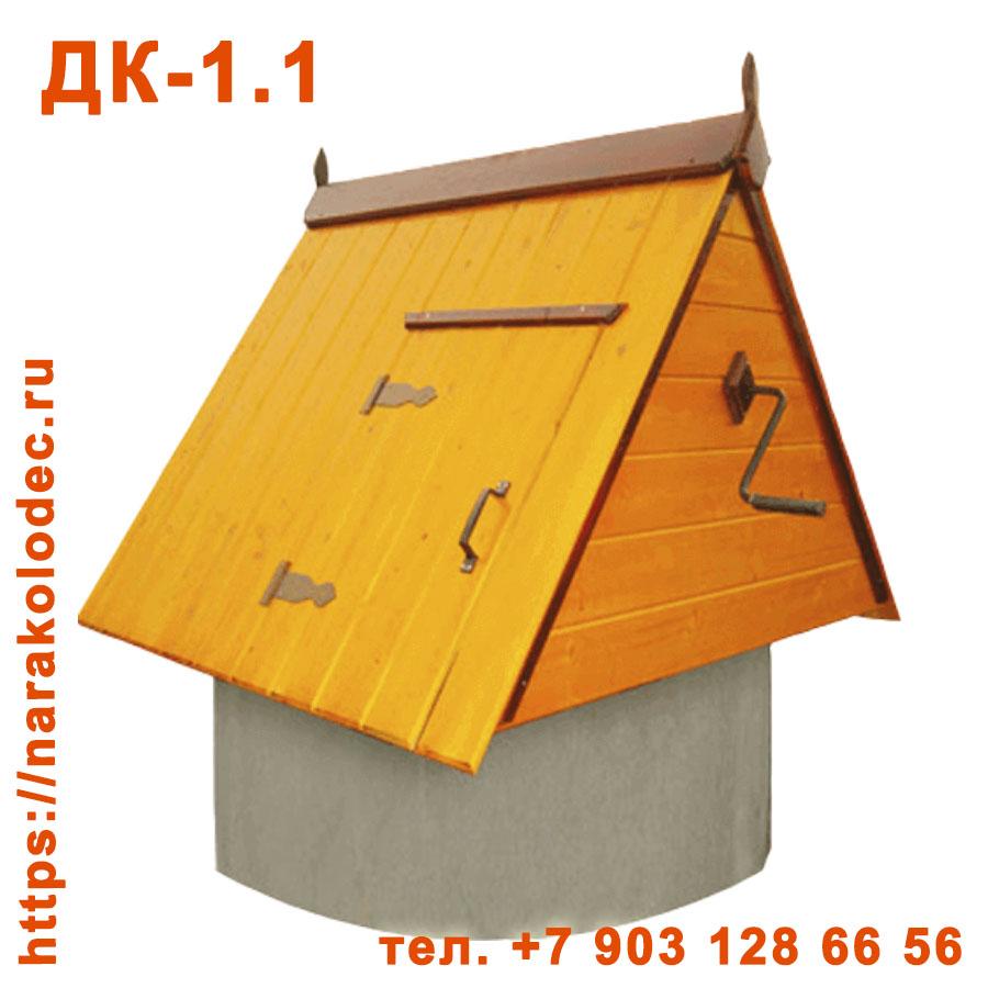 Деревянный домик для колодца ДК-1.1 Наро-Фоминск Наро-Фоминский ГО (Наро-Фоминский район)