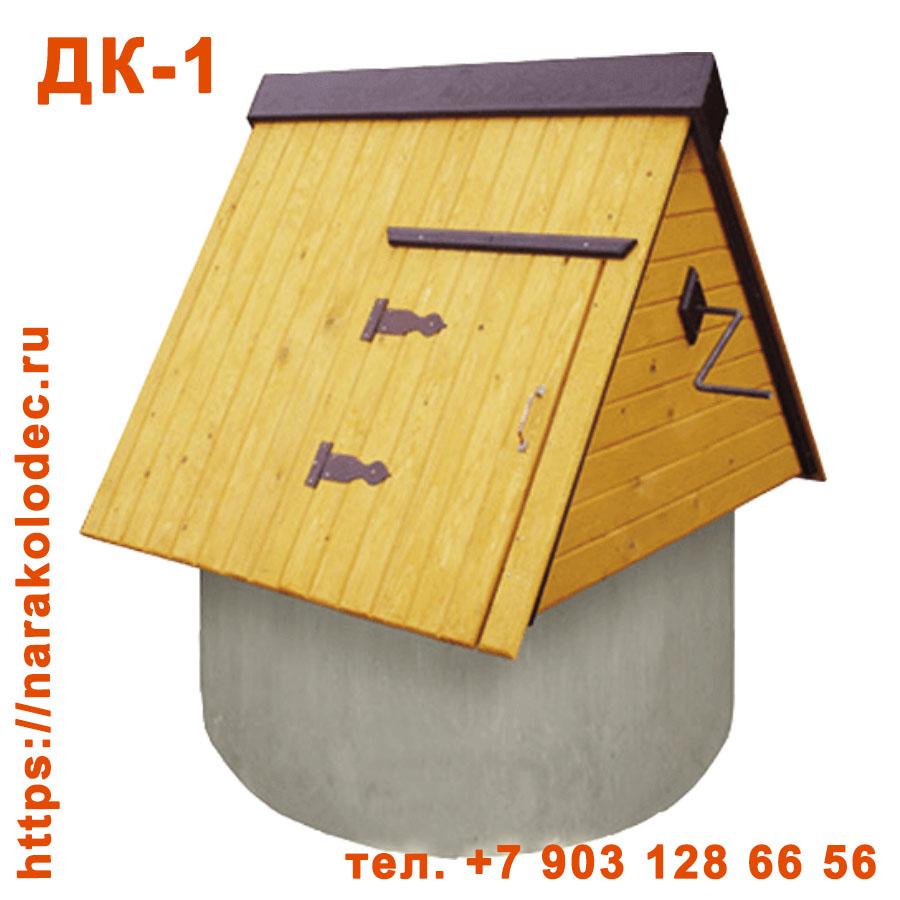 Деревянный домик для колодца ДК-1 Наро-Фоминск Наро-Фоминский ГО (Наро-Фоминский район)