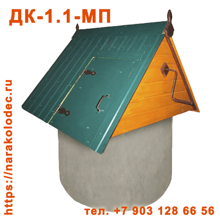 Деревянный домик для колодца ДК-1,1-MП Наро-Фоминск Наро-Фоминский ГО (Наро-Фоминский район)