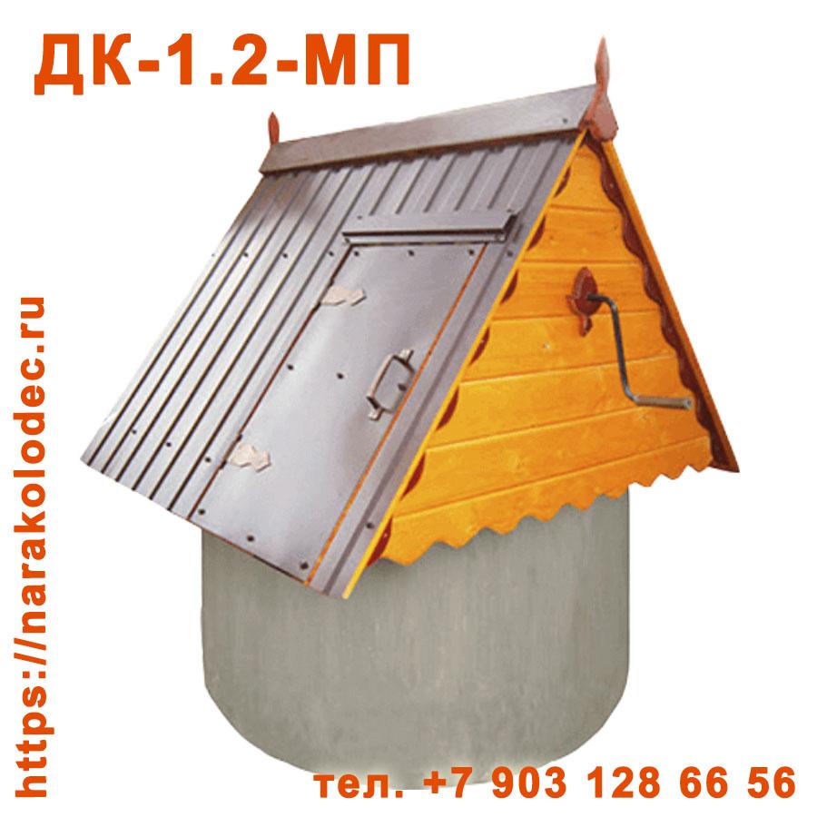 Деревянный домик для колодца ДК-1,2-МП Наро-Фоминск Наро-Фоминский ГО (Наро-Фоминский район)
