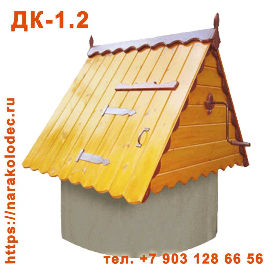 Деревянный домик для колодца ДК -1,2 Наро-Фоминск Наро-Фоминский ГО (Наро-Фоминский район)