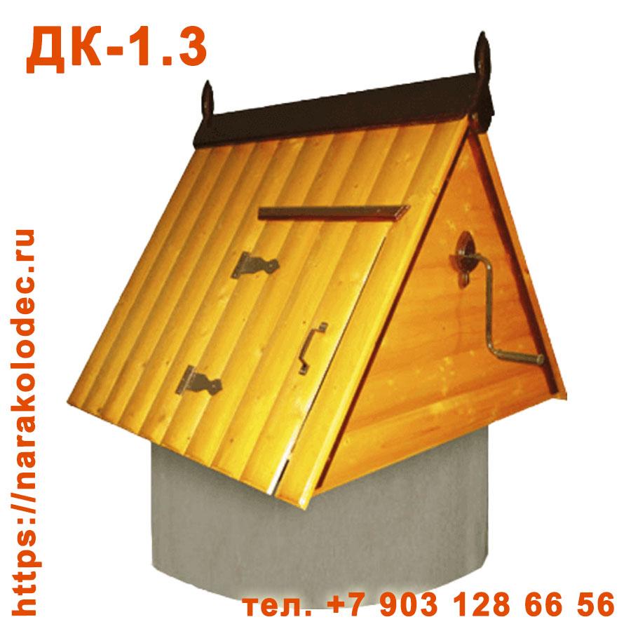 Деревянный домик для колодца ДК-1,3 Наро-Фоминск Наро-Фоминский ГО (Наро-Фоминский район)