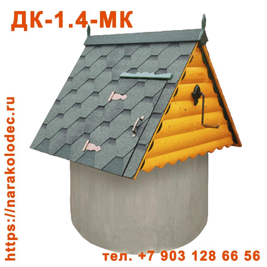 Деревянный домик для колодца ДК-1,4-МК Наро-Фоминск Наро-Фоминский ГО (Наро-Фоминский район)
