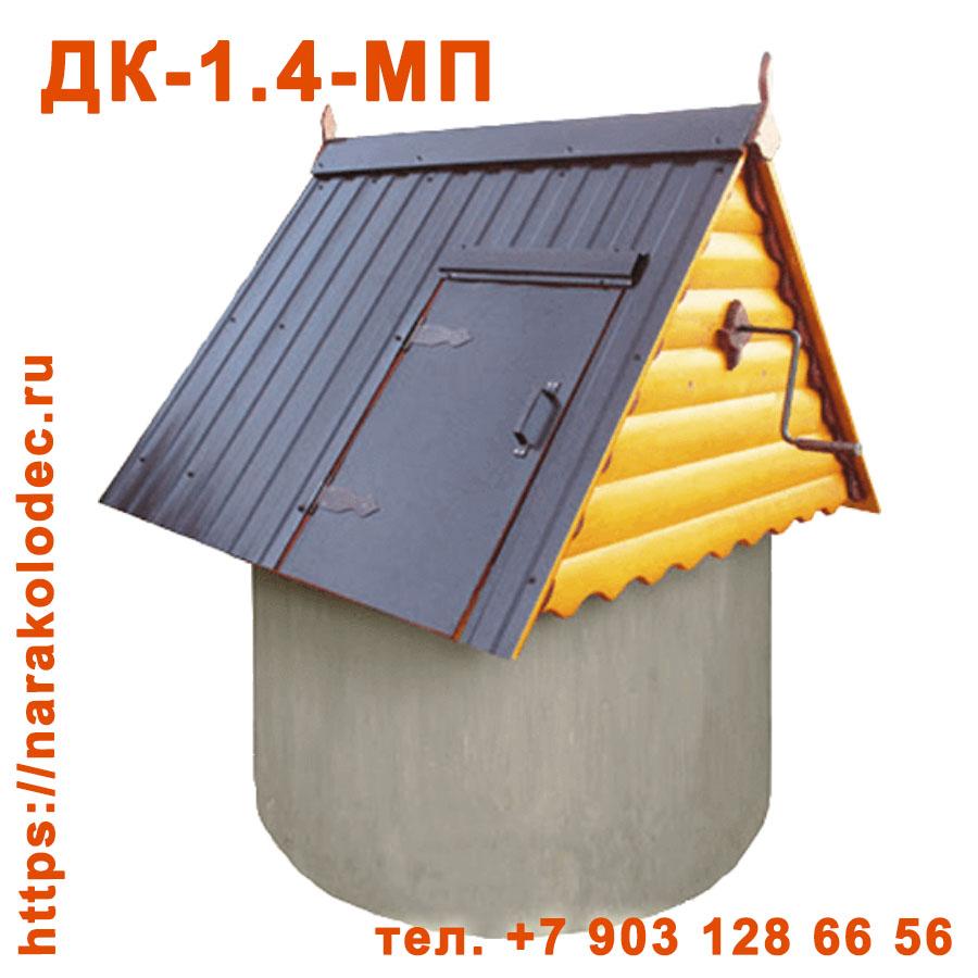Деревянный домик для колодца ДК-1,4-МП Наро-Фоминск Наро-Фоминский ГО (Наро-Фоминский район)