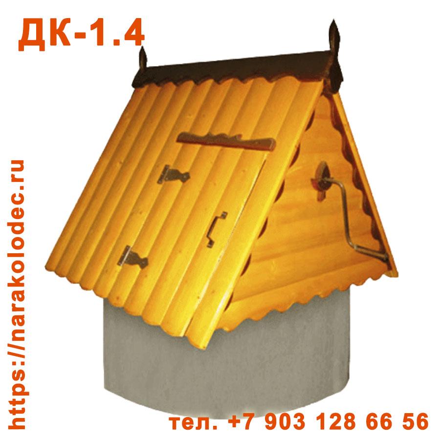Деревянный домик для колодца ДК-1,4 Наро-Фоминск Наро-Фоминский ГО (Наро-Фоминский район)