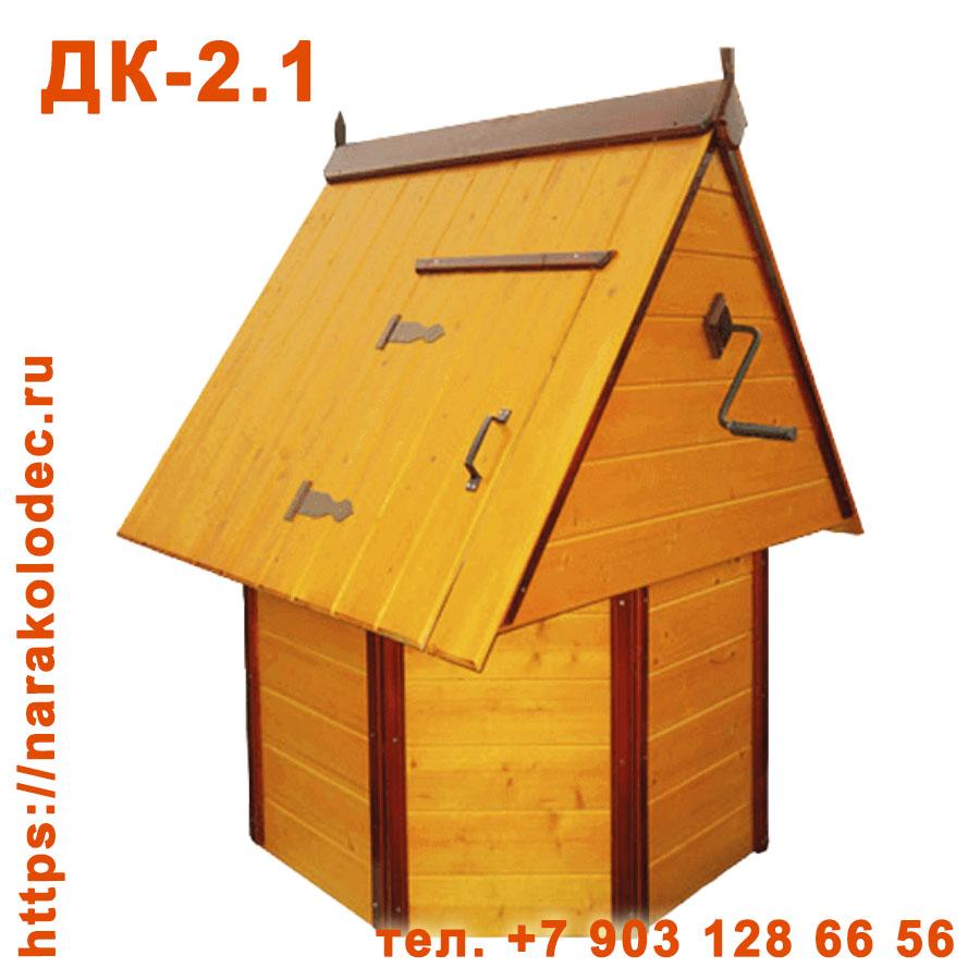Деревянный домик для колодца ДК-2,1 Наро-Фоминск Наро-Фоминский ГО (Наро-Фоминский район)