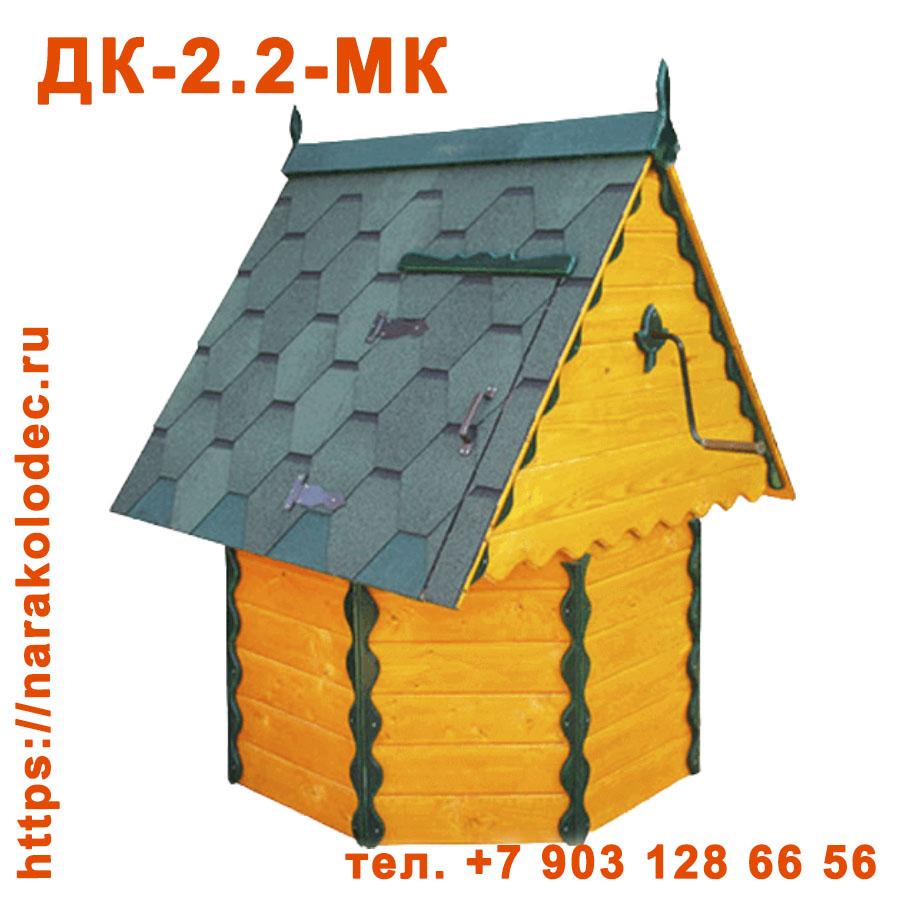 Деревянный домик для колодца ДК-2,2-МК40 Наро-Фоминск Наро-Фоминский ГО (Наро-Фоминский район)