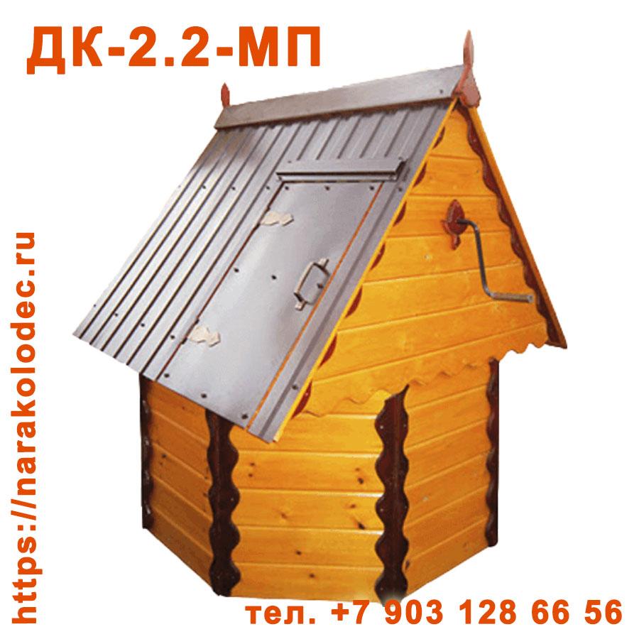Деревянный домик для колодца ДК-2,2-МП Наро-Фоминск Наро-Фоминский ГО (Наро-Фоминский район)