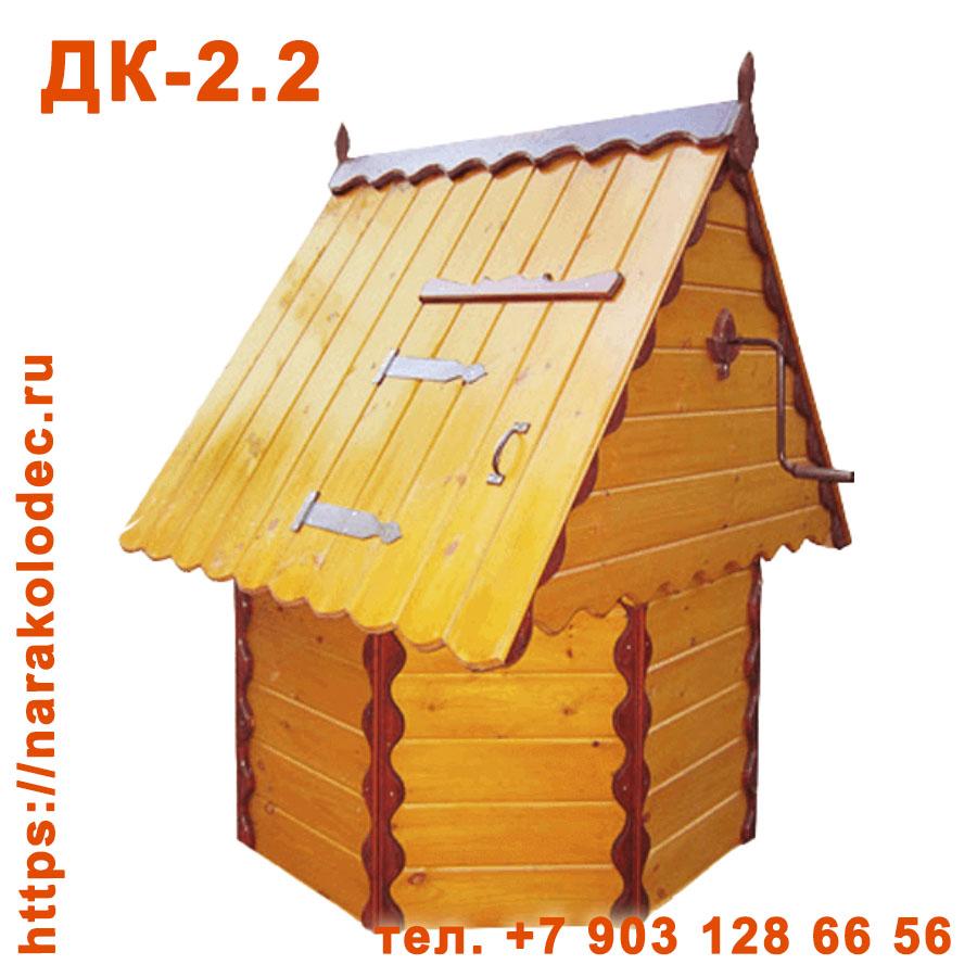Деревянный домик для колодца ДК-2,2 Наро-Фоминск Наро-Фоминский ГО (Наро-Фоминский район)