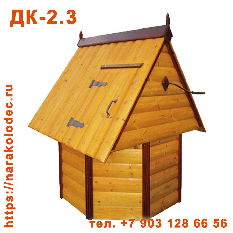 Деревянный домик для колодца ДК-2,3 Наро-Фоминск Наро-Фоминский ГО (Наро-Фоминский район)