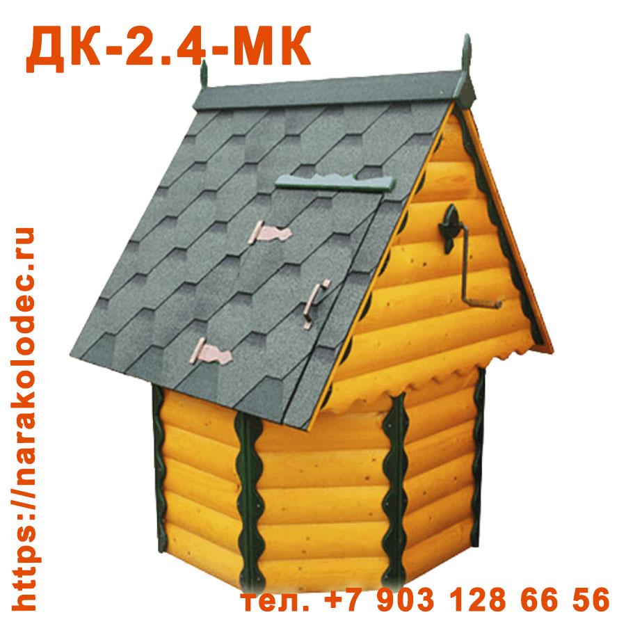 Деревянный домик для колодца ДК-2,4-МК Наро-Фоминск Наро-Фоминский ГО (Наро-Фоминский район)
