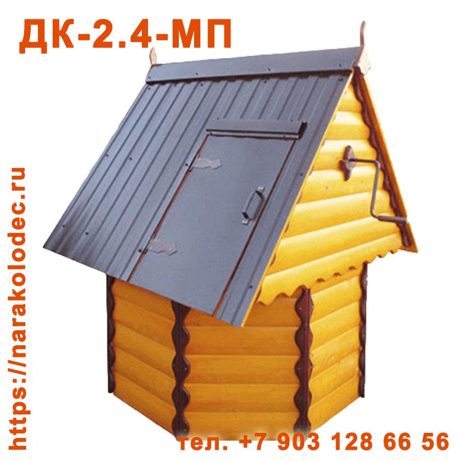 Деревянный домик для колодца ДК-2,4-МП Наро-Фоминск Наро-Фоминский ГО (Наро-Фоминский район)