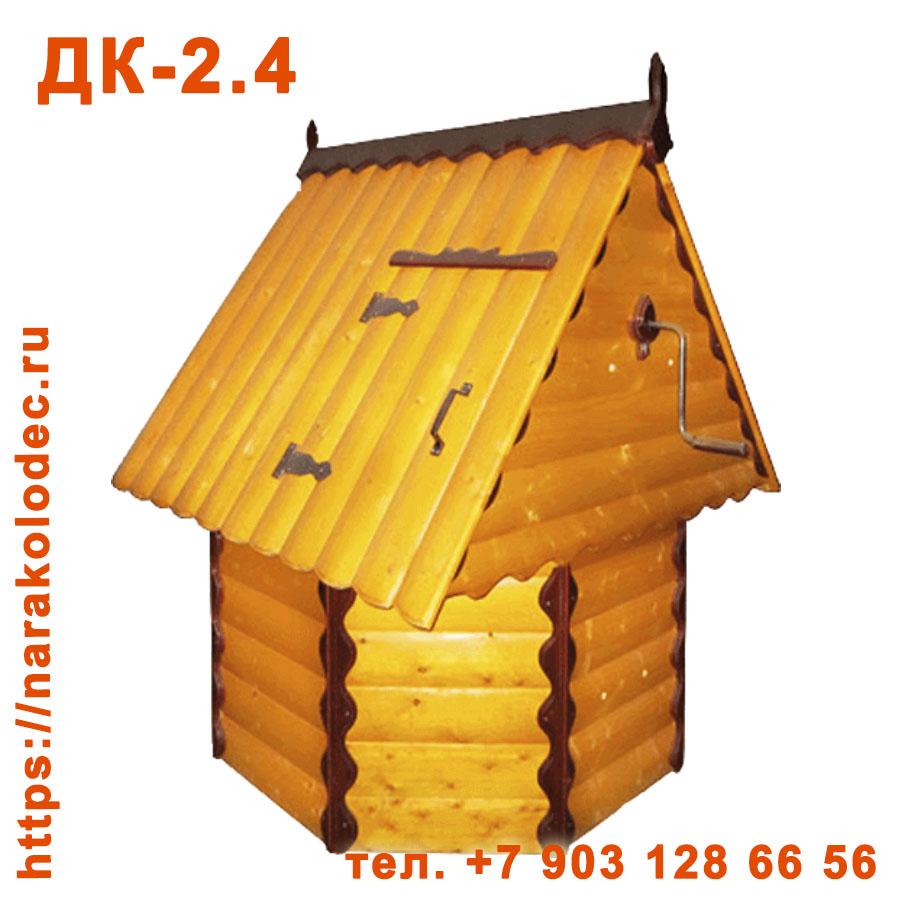 Деревянный домик для колодца ДК-2,4 Наро-Фоминск Наро-Фоминский ГО (Наро-Фоминский район)