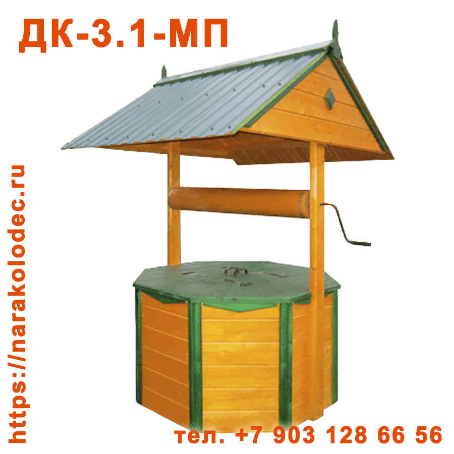 Деревянный домик для колодца ДК-3,1-МП Наро-Фоминск Наро-Фоминский ГО (Наро-Фоминский район)