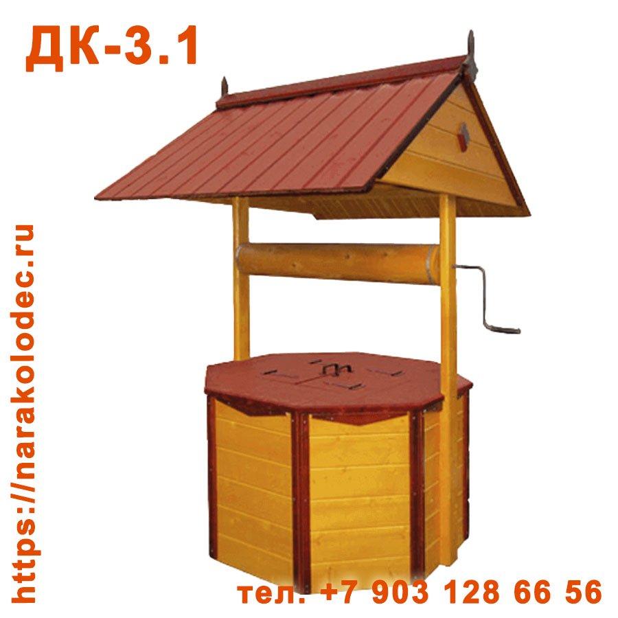 Деревянный домик для колодца ДК-3,1 Наро-Фоминск Наро-Фоминский ГО (Наро-Фоминский район)