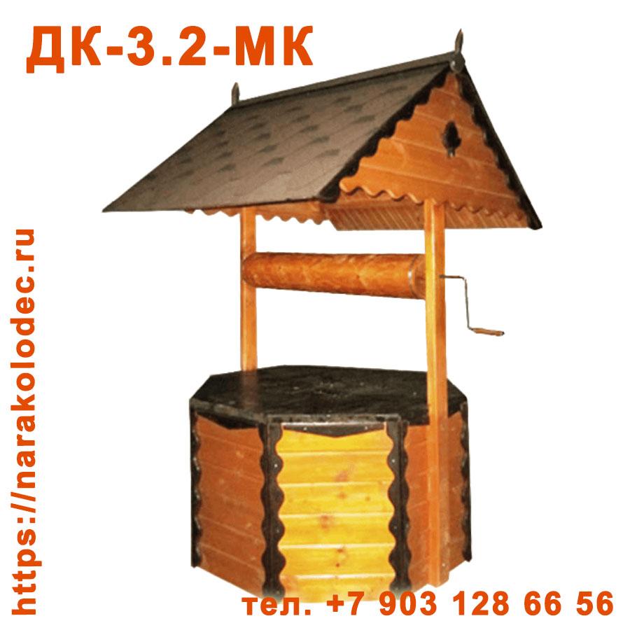 Деревянный домик для колодца ДК-3,2-МК Наро-Фоминск Наро-Фоминский ГО (Наро-Фоминский район)