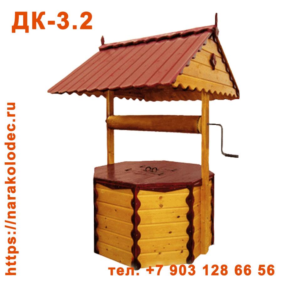 Деревянный домик для колодца ДК-3,2 Наро-Фоминск Наро-Фоминский ГО (Наро-Фоминский район)
