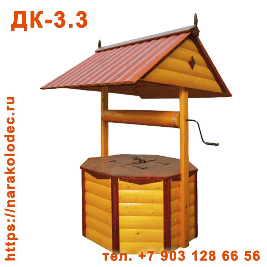 Деревянный домик для колодца ДК-3,3 Наро-Фоминск Наро-Фоминский ГО (Наро-Фоминский район)