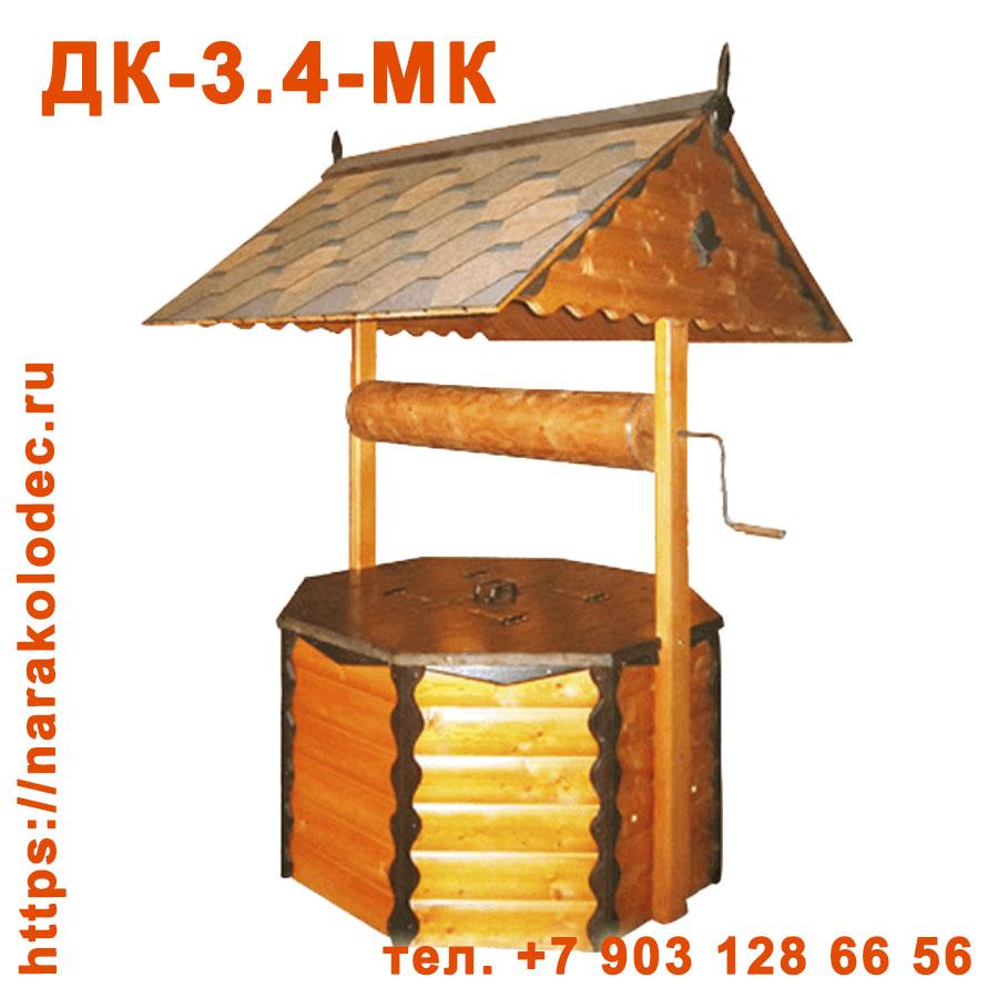Деревянный домик для колодца ДК-3,4-МК Наро-Фоминск Наро-Фоминский ГО (Наро-Фоминский район)