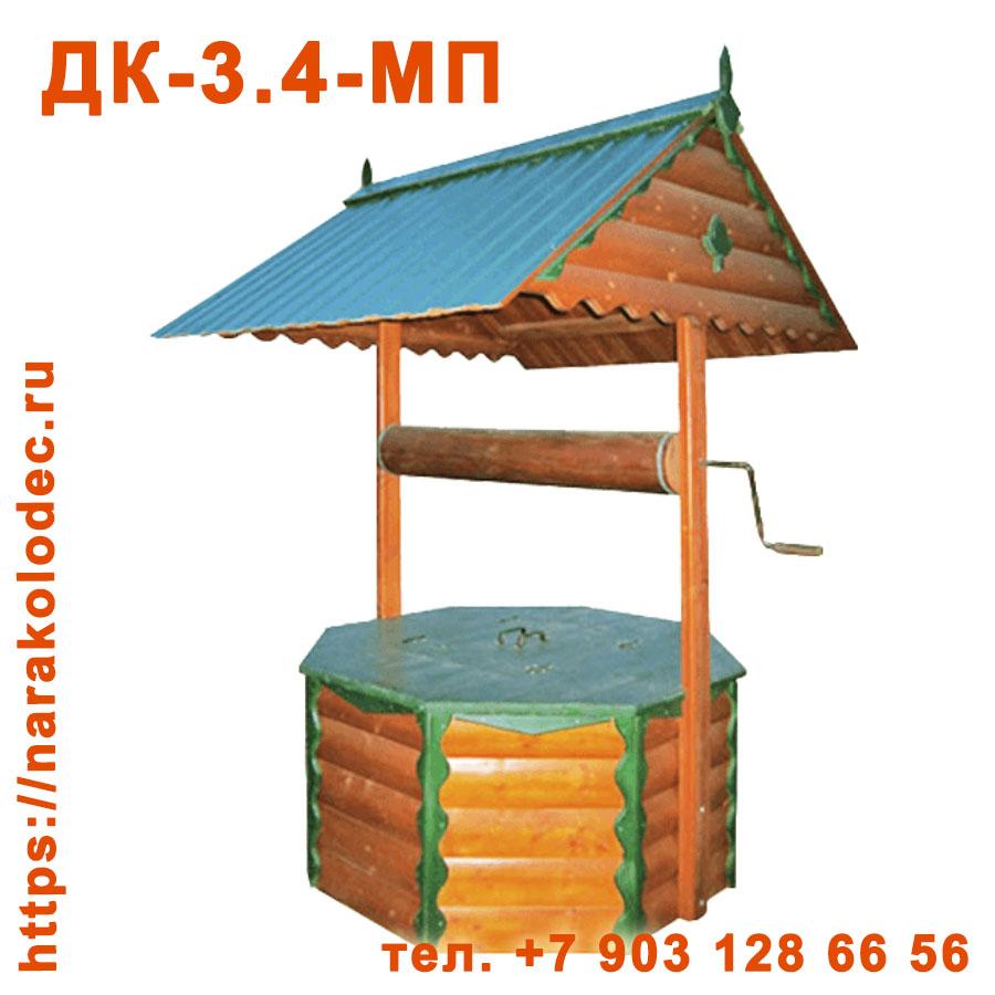 Деревянный домик для колодца ДК-3,4-МП Наро-Фоминск Наро-Фоминский ГО (Наро-Фоминский район)