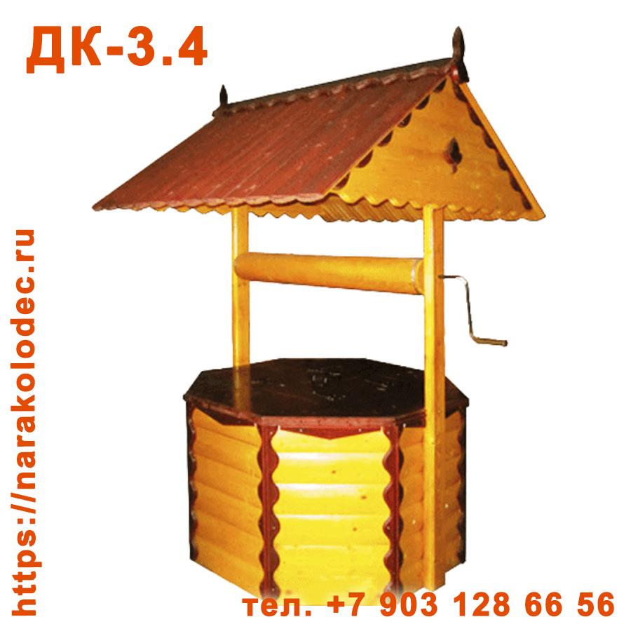 Деревянный домик для колодца ДК-3,4 Наро-Фоминск Наро-Фоминский ГО (Наро-Фоминский район)