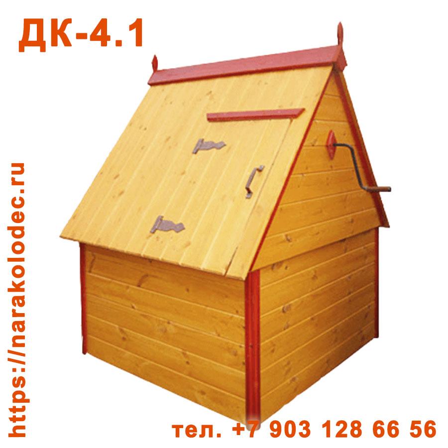 Деревянный домик для колодца ДК-4,1 Наро-Фоминск Наро-Фоминский ГО (Наро-Фоминский район)