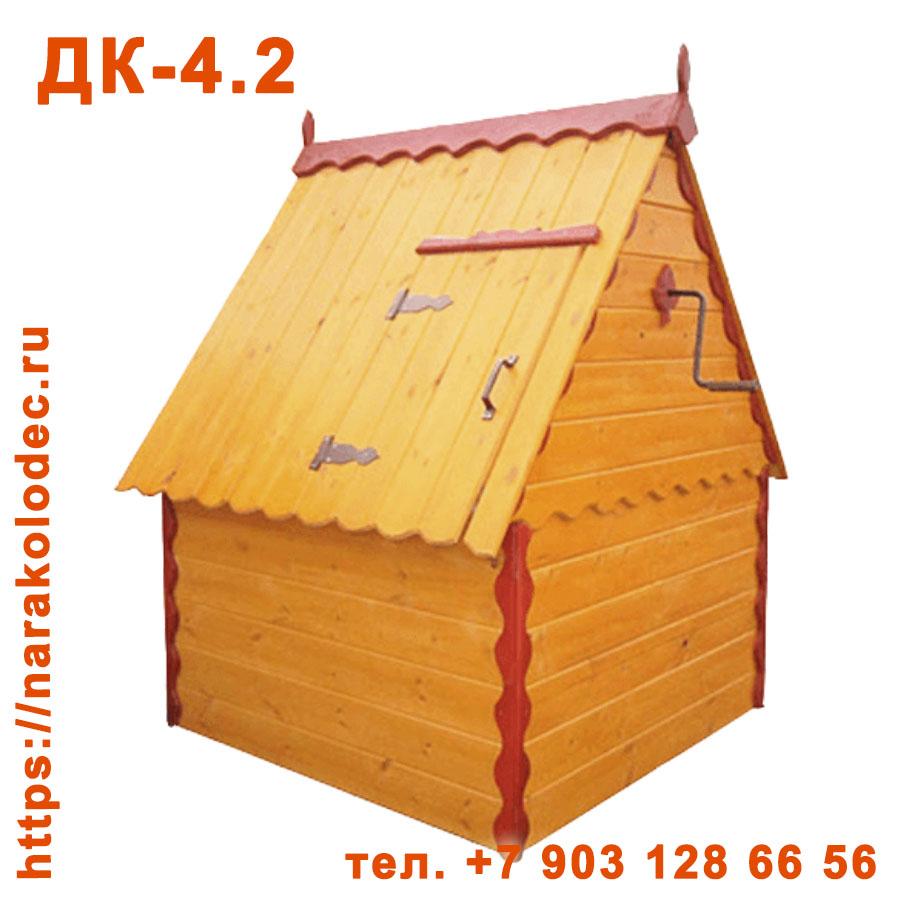 Деревянный домик для колодца ДК-4,2 Наро-Фоминск Наро-Фоминский ГО (Наро-Фоминский район)