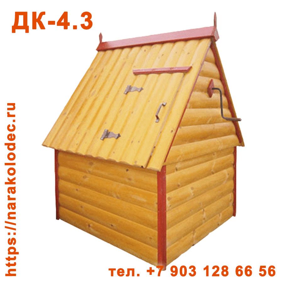 Деревянный домик для колодца ДК-4,3 Наро-Фоминск Наро-Фоминский ГО (Наро-Фоминский район)