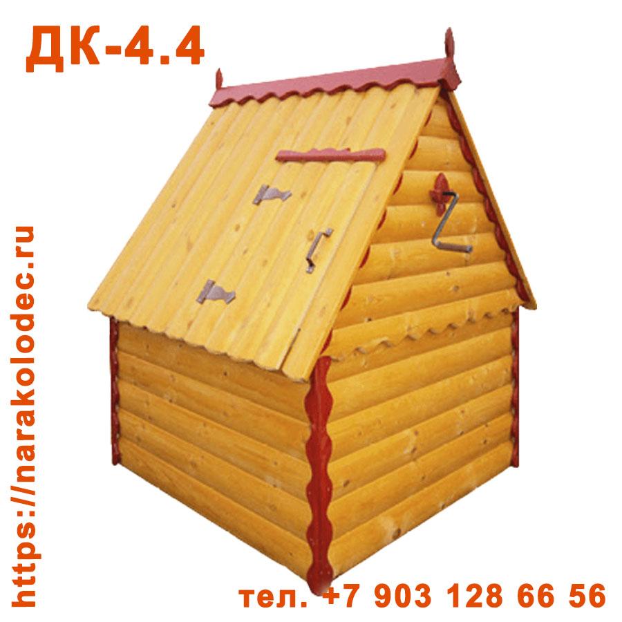 Деревянный домик для колодца ДК-4,4 Наро-Фоминск Наро-Фоминский ГО (Наро-Фоминский район)