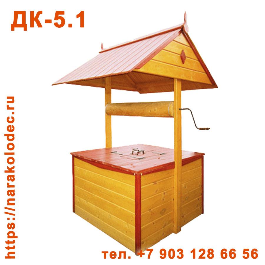 Деревянный домик для колодца ДК-5,1 Наро-Фоминск Наро-Фоминский ГО (Наро-Фоминский район)