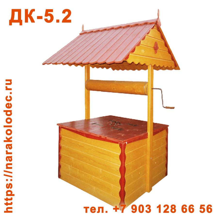 Деревянный домик для колодца ДК-5,2 Наро-Фоминск Наро-Фоминский ГО (Наро-Фоминский район)