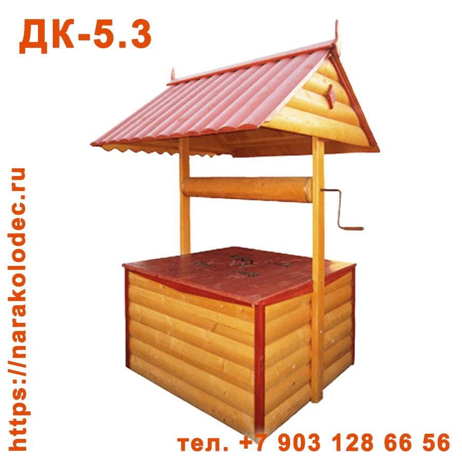 Деревянный домик для колодца ДК-5,3 Наро-Фоминск Наро-Фоминский ГО (Наро-Фоминский район)