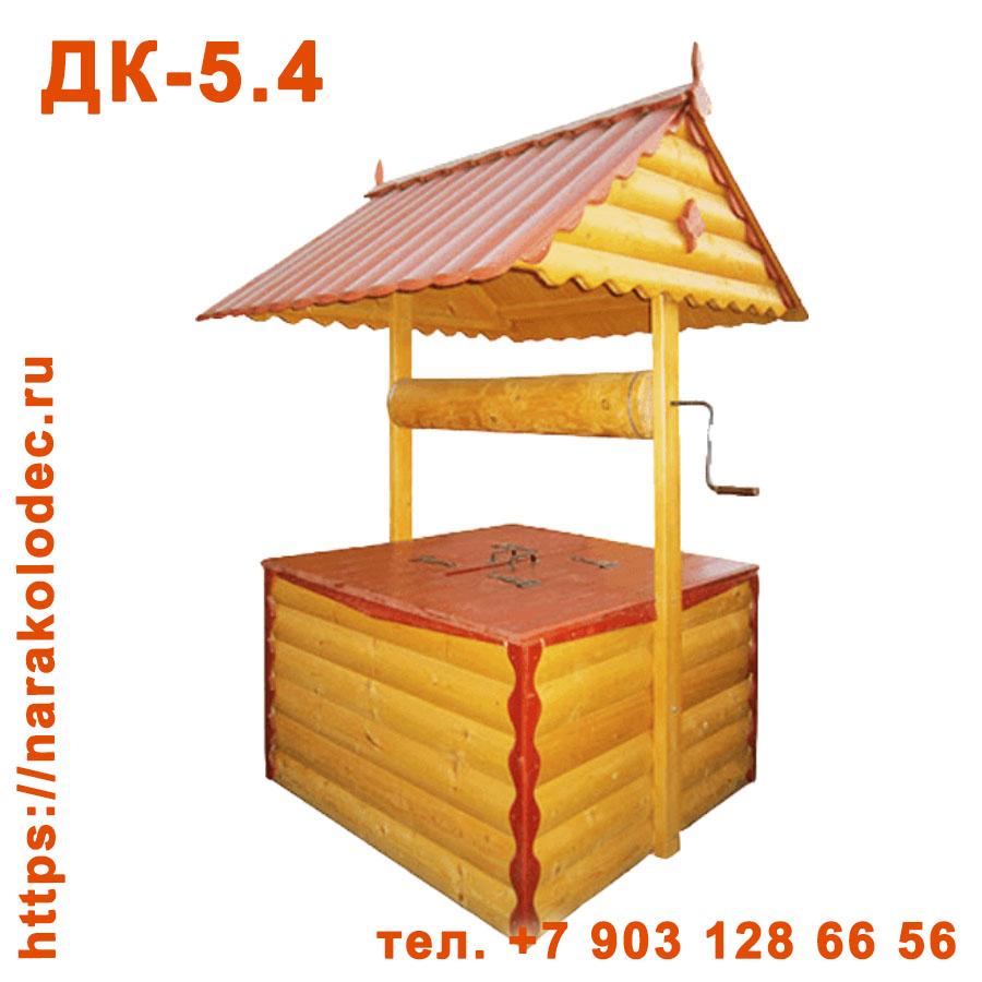 Деревянный домик для колодца ДК-5,4 Наро-Фоминск Наро-Фоминский ГО (Наро-Фоминский район)