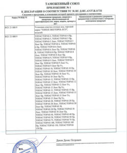 Декларация о соответствии приложение септик Топас