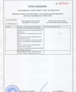 Сертификат соответствия приложение септик Танк
