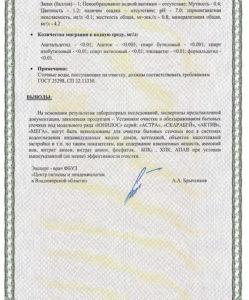 Протокол экспертизы продукции септик Юнилос Астра